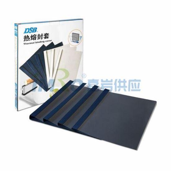 图片 DSB 热熔封套 A4 3mm 装订30页 蓝色 24个/盒 超高透明 艺术纸封皮 胶装封面